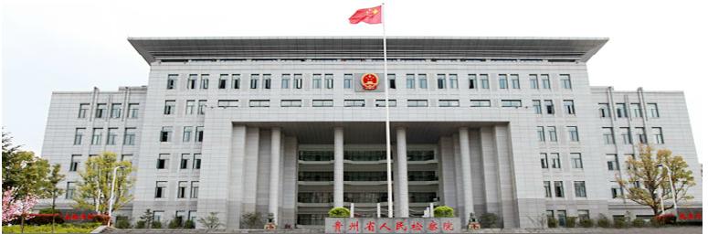贵州省高级人民检察院:全省检察机关审讯同步录音录像系统 监控新闻 第1张