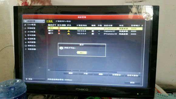 海康硬盘录像机提示网络不可达解决方法  监控技巧  第1张