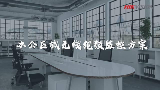 方案集锦丨办公区域无线视频监控方案  监控方案  第1张